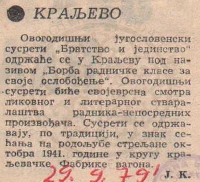 1979-09-29, Борба